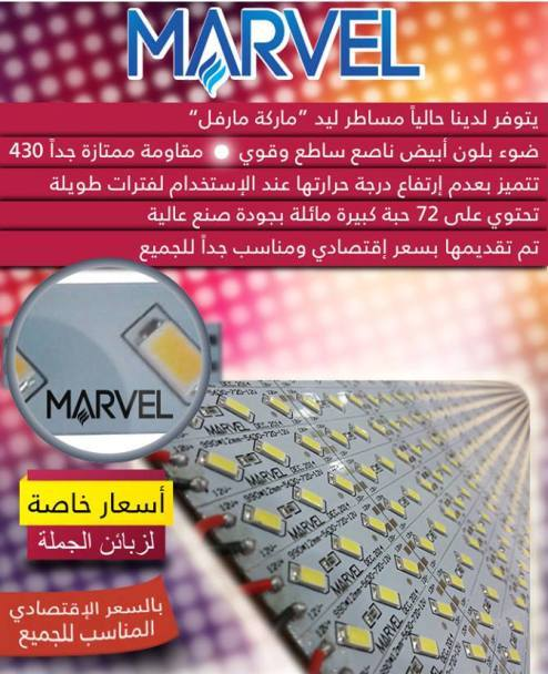 LED LIGHT MARVEL 5630 12V 430 1M 72LED حبة مايلة ,Led Lights