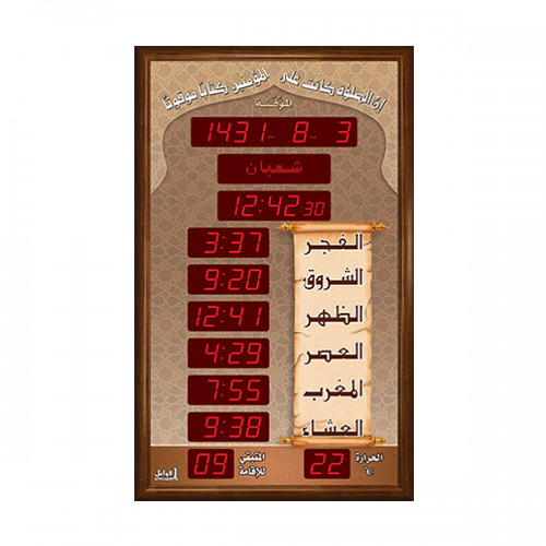 ساعة الاوائل المؤقته الوسط الخاصة بالجوامع M307-L325 قياس 128.5X77.5 +اوقات الصلاة الخمسة + الزمن المتبقي لاقامة الصلاة + ميزان حرارة ,Clocks & Watches