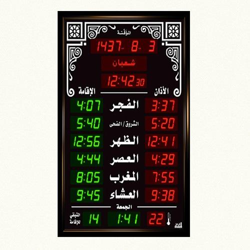 ساعة الاوائل المؤقته الوسط الخاصة بالجوامع MI101RG-L312 قياس 128.5X90 +اوقات الصلاة الخمسة + الزمن المتبقي لاقامة الصلاة + ميزان حرارة لونين ,Clocks & Watches