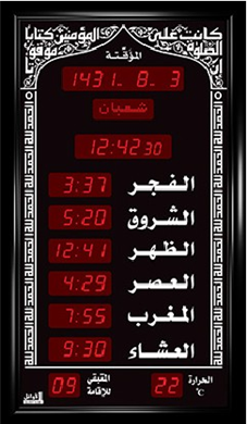 ساعة الاوائل المؤقته الصغيره الخاصة بالجوامع M156-L311 قياس 104X60 +اوقات الصلاة الخمسة + الزمن المتبقي لاقامة الصلاة + ميزان حرارة ,Clocks & Watches