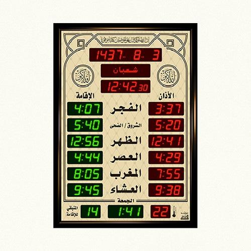 ساعة الاوائل المؤقته الوسط الخاصة بالجوامع MI203RG-L312 قياس 128.5X90 +اوقات الصلاة الخمسة + الزمن المتبقي لاقامة الصلاة + ميزان حرارة -لونين ,Clocks & Watches