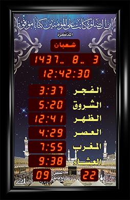 ساعة الاوائل المؤقتة المذكره الوسط الخاصة بالجوامع F551-L311 قياس 69X45 +اوقات الصلاة الخمسة + الزمن المتبقي لاقامة الصلاة + ميزان حرارة ,Clocks & Watches