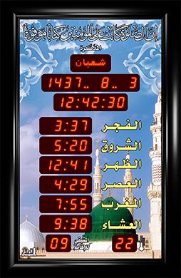 ساعة الاوائل المؤقتة المذكره الوسط الخاصة بالجوامع F552-L311 قياس 69X45 +اوقات الصلاة الخمسة + الزمن المتبقي لاقامة الصلاة + ميزان حرارة ,Clocks & Watches