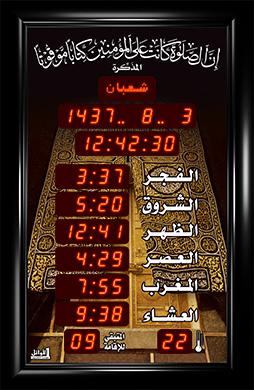 ساعة الاوائل المؤقتة المذكره الوسط الخاصة بالجوامع F583-L311 قياس 69X45 +اوقات الصلاة الخمسة + الزمن المتبقي لاقامة الصلاة + ميزان حرارة ,Clocks & Watches