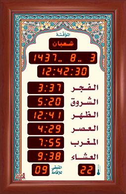 ساعة الاوائل المؤقتة المذكره الوسط للجوامع M656-L303 قياس 69X45 +اوقات الصلاة الخمسة + الزمن المتبقي لاقامة الصلاة + ميزان حرارة  بدون اذان ,Clocks & Watches