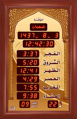 ساعة الاوائل المؤقتة المذكره الوسط للجوامع M657-L303 قياس 69X45 +اوقات الصلاة الخمسة + الزمن المتبقي لاقامة الصلاة + ميزان حرارة بدون اذان ,Clocks & Watches
