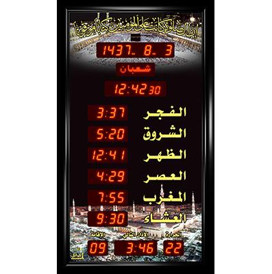 ساعة الاوائل المؤقتة المذكره الوسط الخاصة بالجوامع M676-L311 قياس 104X60 +اوقات الصلاة الخمسة + الزمن المتبقي لاقامة الصلاة + ميزان حرارة ,Clocks & Watches