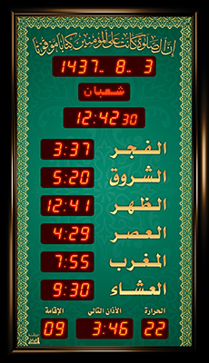 ساعة الاوائل المؤقتة المذكره الوسط الخاصة بالجوامع M696-L312 قياس 104X60 +اوقات الصلاة الخمسة + الزمن المتبقي لاقامة الصلاة + ميزان حرارة ,Clocks & Watches