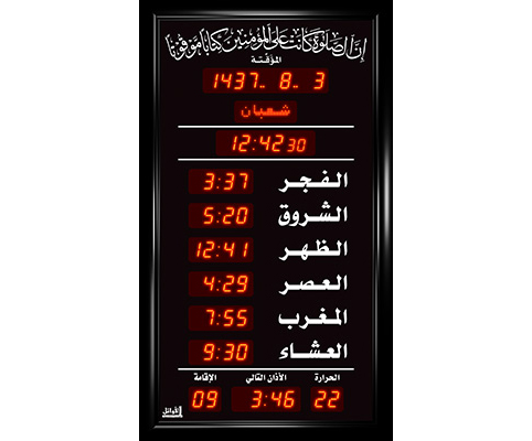 ساعة الاوائل المؤقتة المذكره الوسط الخاصة بالجوامع M705-L311 قياس 104X60 +اوقات الصلاة الخمسة + الزمن المتبقي لاقامة الصلاة + ميزان حرارة ,Clocks & Watches