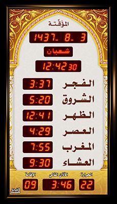 ساعة الاوائل المؤقتة المذكره الوسط الخاصة بالجوامع M706-L312 قياس 104X60 +اوقات الصلاة الخمسة + الزمن المتبقي لاقامة الصلاة + ميزان حرارة ,Clocks & Watches