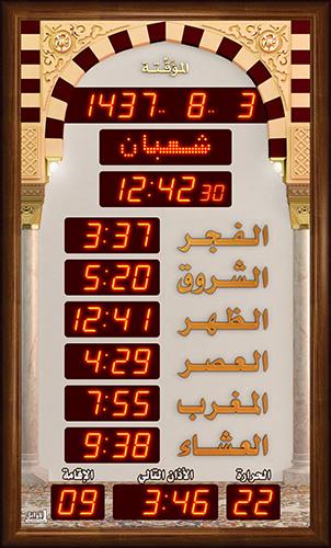 ساعة الاوائل المؤقتة المذكره الوسط الخاصة بالجوامع M685-L325 قياس 128.5X77.5 +اوقات الصلاة الخمسة + الزمن المتبقي لاقامة الصلاة + ميزان حرارة ,Clocks & Watches
