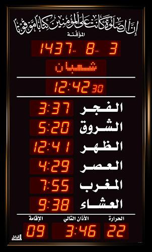 ساعة الاوائل المؤقتة المذكره الوسط الخاصة بالجوامع M715-L312 قياس 128.5X77.5 +اوقات الصلاة الخمسة + الزمن المتبقي لاقامة الصلاة + ميزان حرارة ,Clocks & Watches