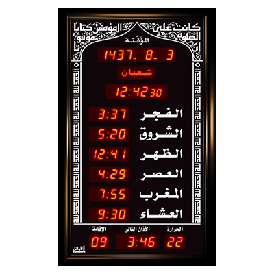 ساعة الاوائل المؤقته الصغيره الخاصة بالجوامع M678-L312 قياس 104X60 +اوقات الصلاة الخمسة + الزمن المتبقي لاقامة الصلاة + ميزان حرارة ,Clocks & Watches