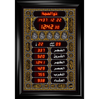 ساعة الاوائل المؤقتة المذكره الصغيره الخاصة بالجوامع FS271-L611 قياس 35X50 + + الزمن المتبقي لاقامة الصلاة + ميزان حرارةطوليه ,Clocks & Watches