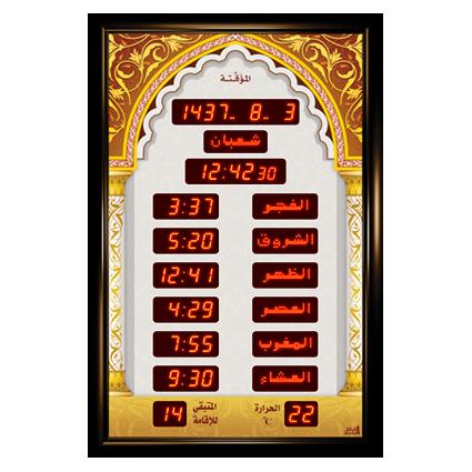 ساعة الاوائل المؤقتة المذكره الصغيره الخاصة بالجوامع FS238-L611 قياس 35X50 + + الزمن المتبقي لاقامة الصلاة + ميزان حرارة طوليه ,Clocks & Watches