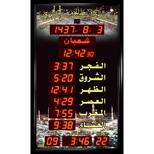 ساعة الاوائل المؤقتة المذكره الوسط الخاصة بالجوامع M674-L311 قياس 128.5X77.5 +اوقات الصلاة الخمسة + الزمن المتبقي لاقامة الصلاة + ميزان حرارة ,Clocks & Watches