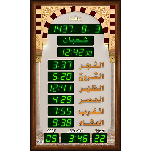 ساعة الاوائل المؤقتة المذكره الوسط  M685G-L325 قياس 128.5X77.5 +اوقات الصلاة الخمسة + الزمن المتبقي لاقامة الصلاة + ميزان حرارة // لون اخضر // ,Clocks & Watches