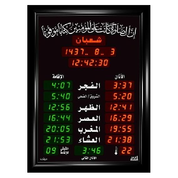 ساعة الاوائل المؤقته الوسط الخاصة بالجوامع MI278RG-L311 قياس 75X55 +اوقات الصلاة الخمسة + الزمن المتبقي لاقامة الصلاة + ميزان حرارة لونين ,Clocks & Watches