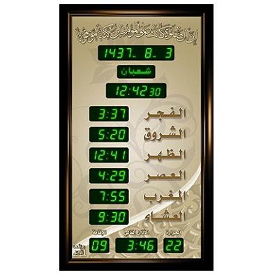 ساعة الاوائل المؤقتة المذكره M735G-L312 قياس 104X60 +اوقات الصلاة الخمسة + الزمن  لاقامة الصلاة + ميزان حرارة لون اخضر ,Clocks & Watches