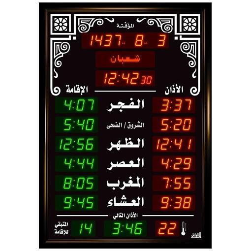 ساعة الاوائل المؤقته الوسط الخاصة بالجوامع MI231RG-L312 قياس 128.5X90 +اوقات الصلاة الخمسة + الزمن المتبقي لاقامة الصلاة + ميزان حرارة لونين ,Clocks & Watches