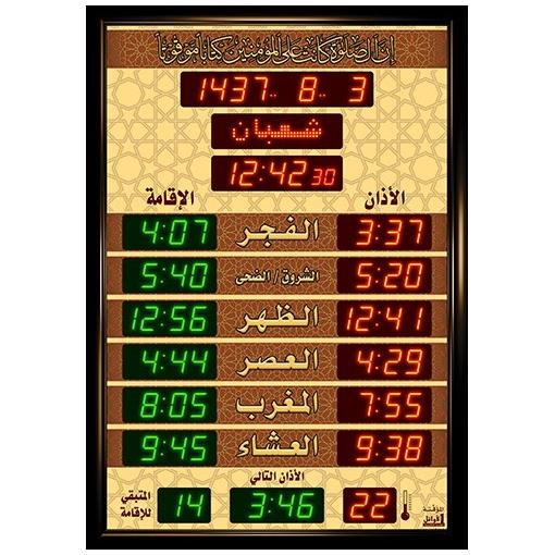 ساعة الاوائل المؤقته الوسط الخاصة بالجوامع MI258RG-L312 قياس 128.5X90 +اوقات الصلاة الخمسة + الزمن المتبقي لاقامة الصلاة + ميزان حرارة لونين ,Clocks & Watches