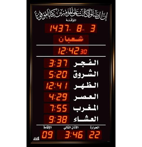 ساعة الاوائل المؤقته الصغيره الخاصة بالجوامع M412-L325 قياس 104X60 +اوقات الصلاة الخمسة + الزمن المتبقي لاقامة الصلاة + ميزان حرارة ,Clocks & Watches